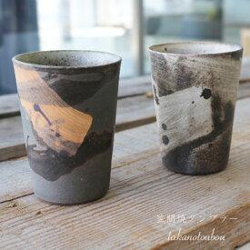 タンブラー サイズ:小 笠間焼 窯元:高野陶房 和食器 カップ 作家もの ギフト 贈り物
