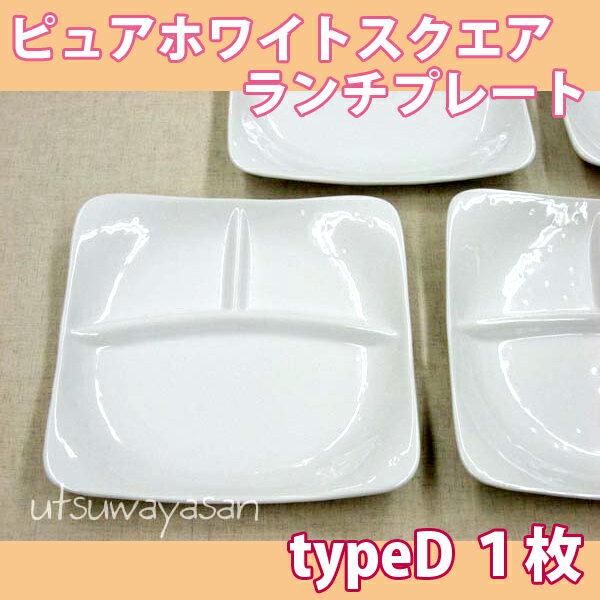 ランチプレート D ピュアホワイト スクエア 和モダン エンボスがおしゃれな白い陶器の食器♪3つ仕切り皿【 02P26Mar16 】
