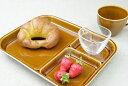 アメ色 陶器ランチプレート(大)3つ仕切り皿でちょっと深めで大きい使いやすいうつわやさんオリジナルカラー日本製でほっこり子供と一…
