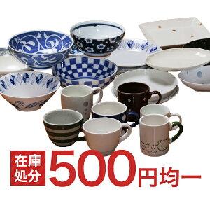 500円 食器 福袋 食器セット 美濃焼 訳あり アウトレット 和食器 洋食器 麺鉢 ラーメン マグカップ お皿 パスタプレート おしゃれ 日本製