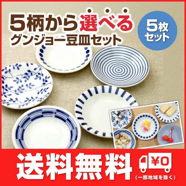 えらべる5柄 豆皿5枚セット メール便送料無料 群青5柄 おしゃれ つかいやすい 買い回り