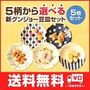 選べる5柄 豆皿5枚セット 新群青5柄 10cm小皿 メール便送料無料 おしゃれ 日本製の食器セット あられ/マラカス/七宝/豆しぼり/グラフ …