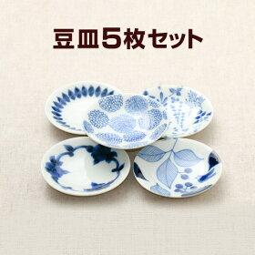 ボタニカル5柄豆皿セット植物柄の豆皿薬味皿醤油皿にピッタリプレート10cm小皿和食器おしゃれ