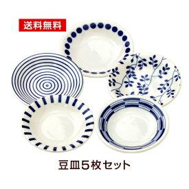 えらべる5柄 豆皿5枚セット メール便送料無料 群青5柄 アウトレット込 日本製 食器セット 買い回り 配達日時指定不可 代引き不可