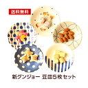 選べる5柄 豆皿5枚セット 新群青5柄 メール便送料無料 10cm小皿 日本製の食器セット【アウトレット込】買い回り