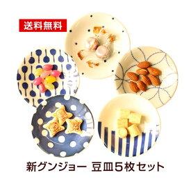 選べる5柄 豆皿5枚セット 新群青5柄 メール便送料無料 10cm小皿 日本製 食器セット アウトレット込 買い回り 配達日時指定不可 代引き不可
