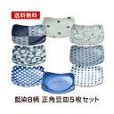 選べる 藍染8柄 正角豆皿5枚セット メール便送料無料 3寸皿 角皿 (点紋 刺し子 さーくる たこ唐草 麻の葉 市松 豆絞り 青海…