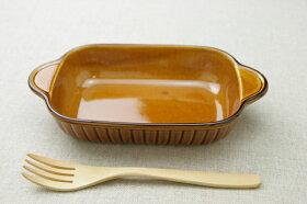 アメ色耐熱長角グラタン皿