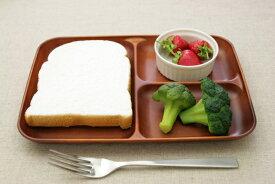 ランチプレート SEE ライトブラウン 樹脂製 木製風 食洗機対応 電子レンジ使用可 仕切り皿日本製 食器