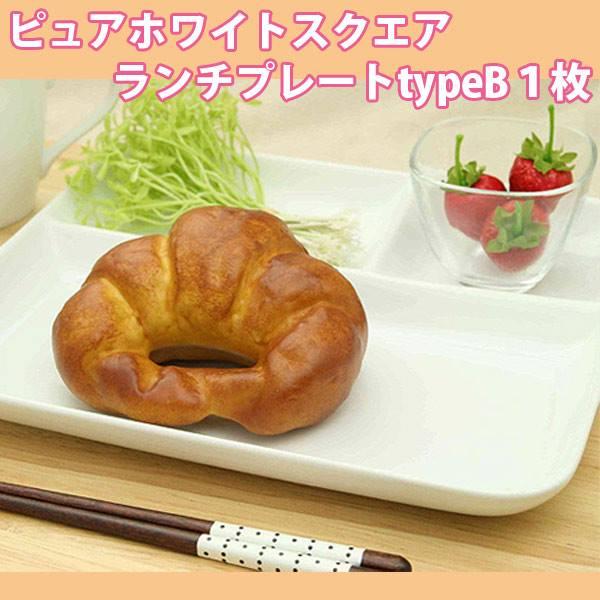 ランチプレート B ピュアホワイト 軽い スクエア  3つ仕切り ちょっと深め 使いやすいお皿 白い陶器の食器はおうちカフェにぴったり【 532P19Apr16 】
