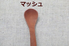 木製ベビー用フィーディングスプーン2本セットペースト用・マッシュ用ベビースプーン【サオ材】