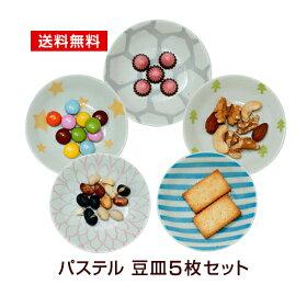 豆皿パステル5柄5枚セットロックスターダリアツリーボーダー薬味皿醤油皿にピッタリプレート9cm小皿和食器おしゃれ