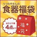 他の商品と一緒にお買い上げください 食器1個福袋 日本製陶磁器のガチャガチャ なにが届くかお楽しみ!アウトレット品含む お一人様4…