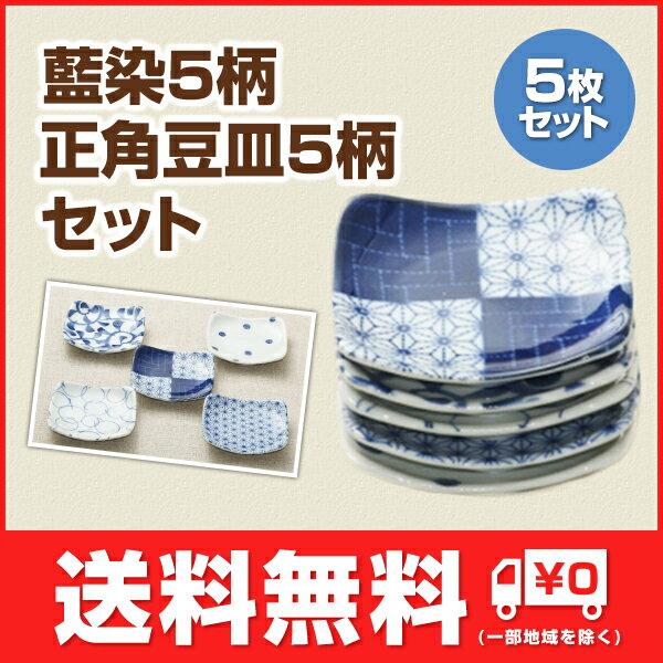 藍染5柄 正角豆皿5柄セット メール便送料無料 3寸皿 角皿 (点紋 刺し子 さーくる たこ唐草 麻の葉) 薬味皿 プレート 小皿5枚 和食器