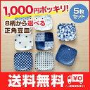 選べる 藍染8柄 正角豆皿5柄セット メール便送料無料 3寸皿 角皿 (点紋 刺し子 さーくる たこ唐草 麻の葉) 薬味皿 プレート 小…