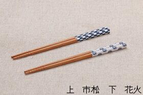 食洗機対応潮風お箸19.5cm藍色市松/花火メール便可能小学生用中学生用