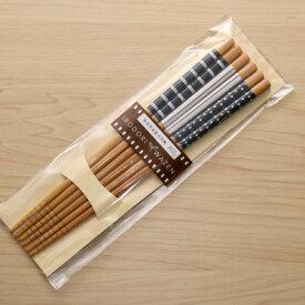 食洗機対応 箸 3膳セット モノクロ 22.5cm 日本製 メール便送料無料 水玉・ボーダー・ストライプ モノトーン