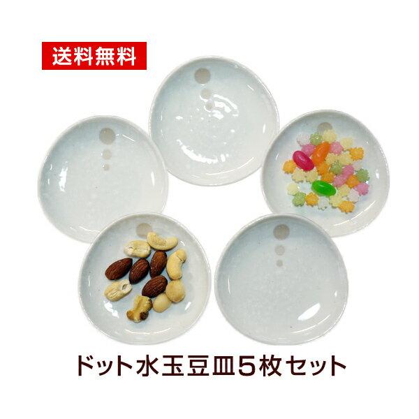 うつわやさんオリジナル 豆皿5枚セット メール便送料無料 シンプルドット 白/黒 ほっこりつかいやすい 買い回り