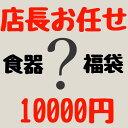 開店13周年記念 食器福袋 店長お任せ 10000円 送料無料 松3