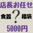 開店13周年記念 食器福袋 店長お任せ 5000円 送料無料 追加送料必要地域有 竹3