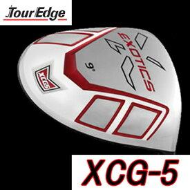 ツアーエッジ【Tour Edge】 EXOTICS XCG-5 ドライバー FUJIKURA BLUR EXOTICS 50/55