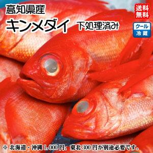 高知県産 ( 金目鯛 キンメダイ )原体1-1.5kgサイズ 1匹 刺身 煮魚 焼魚 干物 下処理済み 送料無料 北海道、沖縄、東北は別途送料 宇和海の幸問屋