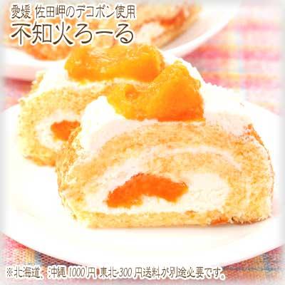愛媛 佐田岬 ( 不知火ろーる ) 日本最長半島のデコポンを贅沢に使ったケーキ 送料無料 宇和海の幸問屋
