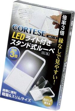 CL-3LCORTESE-コルテーゼ-LEDライト付きスタンド式ルーペ3倍(KKS-564030)