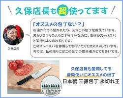 【メール便OK】三徳包丁永切れ王[包丁]