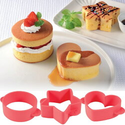 ふんわりホットケーキ型3個組[お菓子作り][ホットケーキ型]