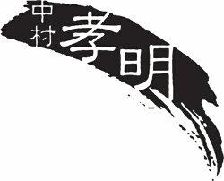 中村孝明ステンレスサンド万能包丁&ペティナイフNKS-02(KKS-630230)[包丁セット]