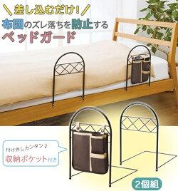 ポケット付きのベッドガード2個組