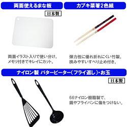 一人暮らし料理道具10点セット(チタンコーティング包丁)[料理道具セット調理器具鍋フライパンまな板]