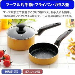 一人暮らし料理道具10点セットイエロー[料理道具セット調理器具鍋フライパン包丁まな板]