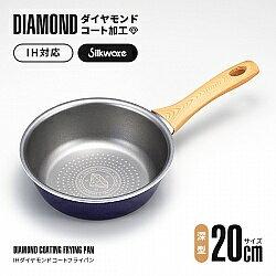 IHダイヤモンドコートフライパン20cm深型[IH対応ガスコンロ対応]