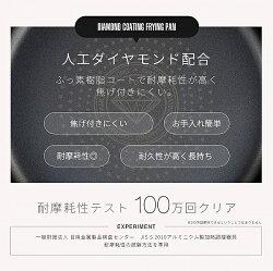 IHダイヤモンドコートフライパン26cm深型[IH対応ガスコンロ対応]