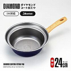 ダイヤモンドコート鍋型フライパン24cm[深型IH対応ガスコンロ対応]
