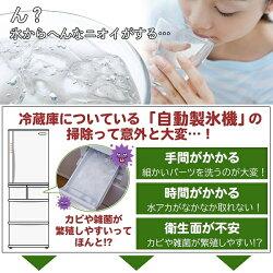 自動製氷機洗浄剤エメキューブ粉タイプ5包入[冷蔵庫掃除]