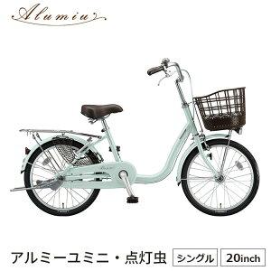 アルミ?ユミニ AU00T 完全組立 自転車 ブリヂストン BRIDGESTONE 20インチ 買い物 おしゃれ