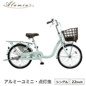 アルミ?ユミニ AU20T 完全組立 自転車 ブリヂストン BRIDGESTONE 22インチ 買い物 おしゃれ