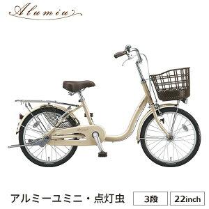 アルミ?ユミニ AU23T 完全組立 自転車 ブリヂストン BRIDGESTONE 22インチ 内装3段 買い物 おしゃれ
