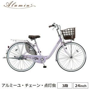 アルミ?ユ チェーン AU43T 完全組立 自転車 ブリヂストン BRIDGESTONE 24インチ 内装3段 買い物 おしゃれ