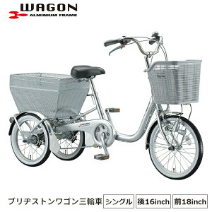ブリヂストンワゴン BW10 完全組立 三輪車 ブリヂストン BRIDGESTONE 買い物 おしゃれ