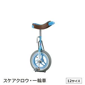 スケアクロウ12・一輪車 ブリヂストン 完全組立 子供用自転車 scw12【】