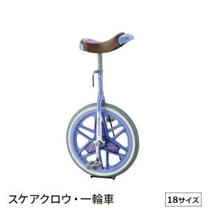 一輪車 スケアクロウ 18 ブリヂストン scw18