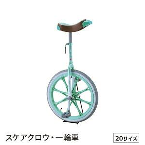 一輪車 スケアクロウ 20 ブリヂストン scw20