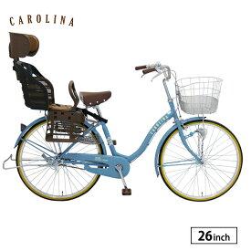 子供乗せ自転車 カロリーナ 完全組立 チャイルドシート 後ろ リア 26インチ 変速なし サカモトテクノ