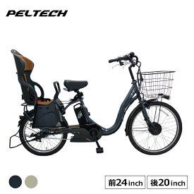 TDH-408L PELTECH ペルテック 完全組立 電動アシスト自転車 子供乗せ 24インチ 20インチ 内装3段変速 アルミフレーム 後ろチャイルドシート おしゃれ