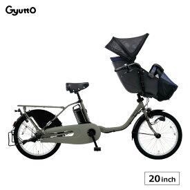 電動自転車 3人乗り ギュットクルームDX 20インチ パナソニック 子供乗せ チャイルドシート 完全組立 BE-ELFD032