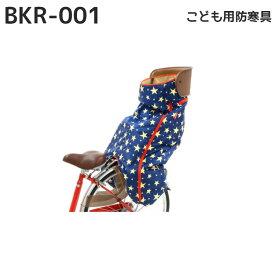 OGK 後子乗せ子供用ブランケット BKR-001